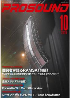 [雑誌] プロサウンド 2019年10月号