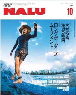 [雑誌] NALU(ナルー) 2019年10月号