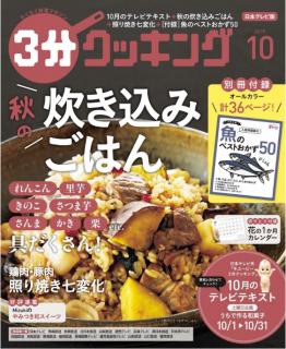 3分クッキング 2019年10月号 [3-bun Cooking 2019-10]