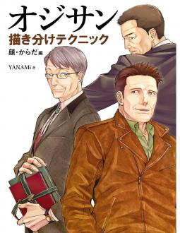 ozisanmiao_kifen_ketekunituku_y_yanami_002_002.jpg
