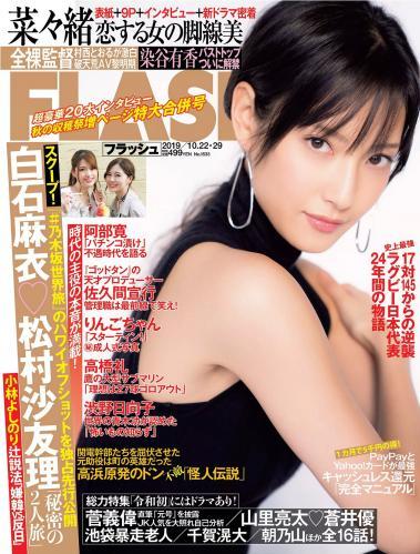 [雑誌] FLASH 2019 No.10.22-29 (菜々緒 染谷有香 黒崎レイナ 他)