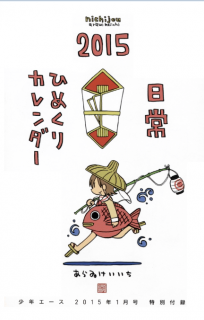 [Artbook] 日常 2015年 カレンダー [Nichijou 2015 Calendar]