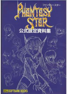 Fantashi Suta Koshiki Settei Shiryoshu (ファンタシースター公式設定資料集)