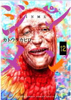 Jinmen (ジンメン ) 01-12