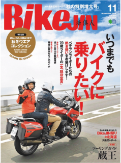 BikeJIN(培倶人) 2019年11月号