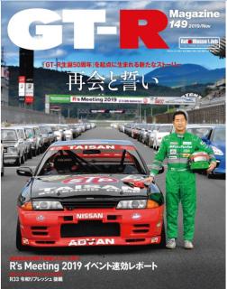 GT-R Magazine (GTRマガジン) 149