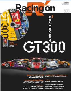 Racing on No.503