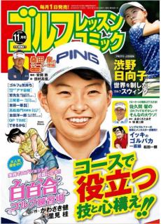 Golf Lesson Comic 2019-11 (ゴルフレッスンコミック 2019年11月号)
