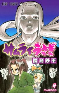 Samurai Usagi ( サムライうさぎ) 01-04
