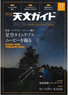 Tenmon Gaido 2019-11 (天文ガイド 2019年11月号)