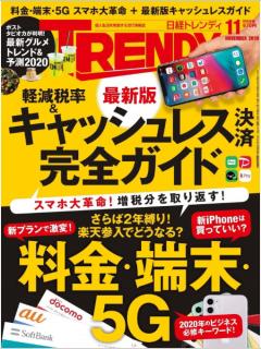 [雑誌] 日経トレンディ 2019年11月号 [Nikkei Torendi 2019-11]