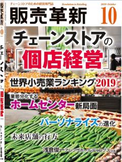 [雑誌] 販売革新 2019年10月号 [Hanbai Kakushin 2019-10]