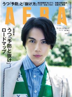 [雑誌] AERA 2019年10月14号
