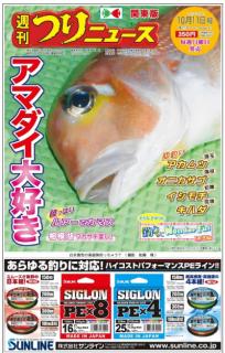 Weekly Fishing News 2019-10-11 (週刊つりニュース 2019年10月11日号)