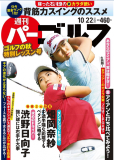 Weekly Pagolf 2019-10-22 (週刊パーゴルフ 2019年10月22日号)