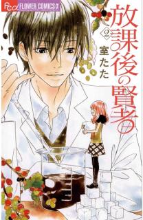 Hokago no Kenja (放課後の賢者) 01-02