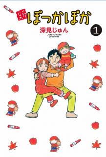 Shin Pokka Poka (新ぽっかぽか) 01