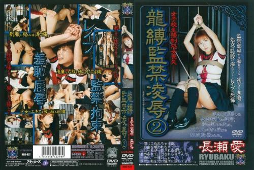 [RBD-027] Nagase Ai (長瀬愛) 龍縛監禁凌辱 2 アタッカーズ Rape