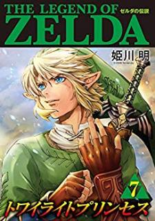 Zelda no Densetsu Twilight Princess (ゼルダの伝説 トワイライトプリンセス) 01-07