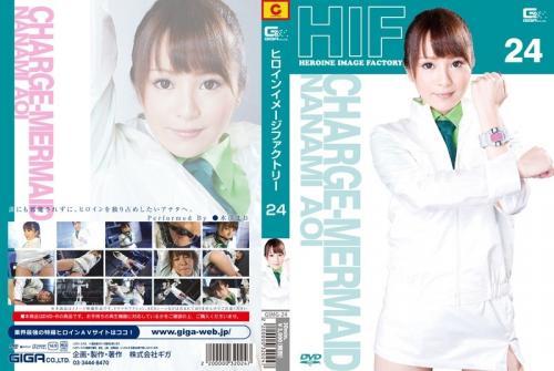 [GIMG-24] Nagasawa Maomi (水澤まお) ヒロインイメージファクトリー 24 チャージマーメイド 葵七海 GIGA(ギガ)