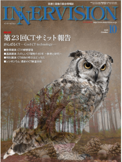 Gekkan Innabijon 2019-10 (月刊インナービジョン 2019年10月号)