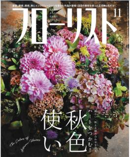 Furorisuto 2019-11 (フローリスト 2019年11月号)