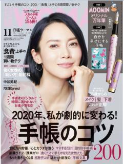 Nikkei Uman 2019-11 (日経ウーマン 2019年11月号)