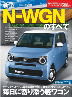 Shingata N-WGN no Subete (新型N-WGNのすべて)