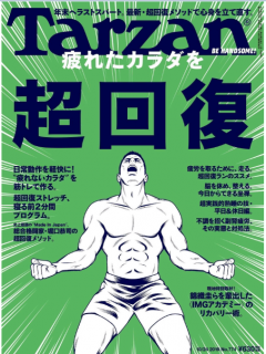 Tarzan (ターザン) Vol.774