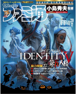 週刊ファミ通 2019年10月24日 [Weekly Famitsu 2019-10-24]