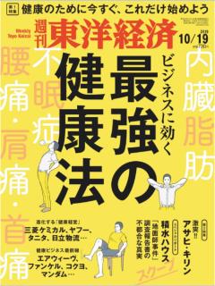 Weekly Toyo Keizai 2019-10-19 (週刊東洋経済 2019年10月19日号)