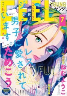 [雑誌] FEEL YOUNG (フィールヤング) 2019年06-07号