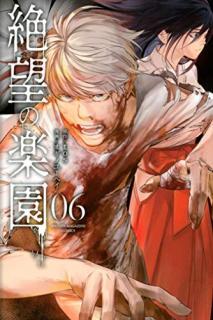 [オギノユーヘイ] 絶望の楽園 第01-06巻