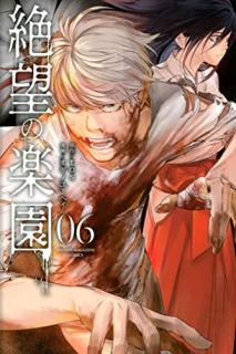 Zetsubo no Rakuen (絶望の楽園) 01-06