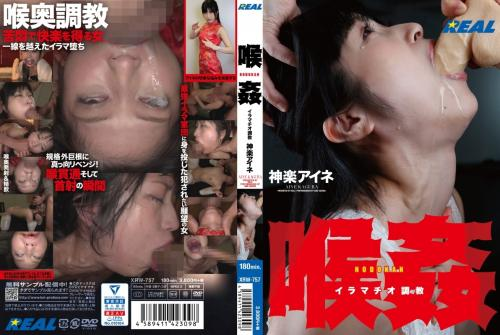 [XRW-757] Kagura Aine 喉姦イラマチオ調教Restraint 調教巨根 フェラ Deep Throating