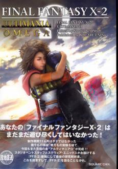 final_fantasy_x_2_ultimania_omega_guide.jpg