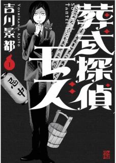 Soshiki Tantei Mozu (葬式探偵モズ)