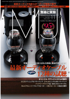 MJ Musen toJikken 2019-11 (MJ無線と実験 2019年11月号)