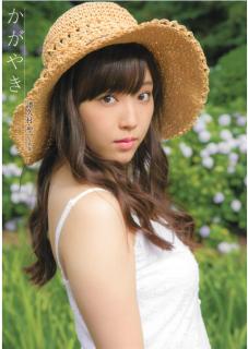 [Artbook] 譜久村聖 写真集 かがやき (Photobook+DVD付き) [Fukumura Mizuki Shashinshu Kagayaki]