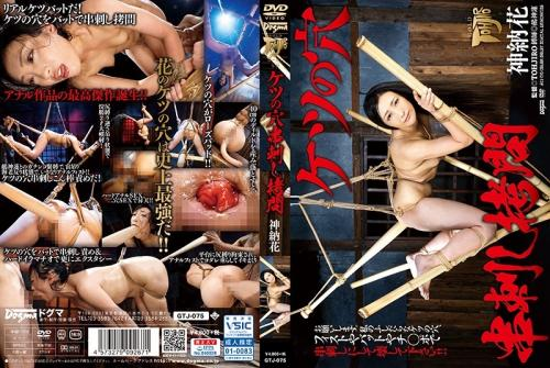 [GTJ-075] Kanou Hana ケツの穴 串刺し拷問 Enema アナル オナニー イラマチオ ディルド 浣腸 ドグマ