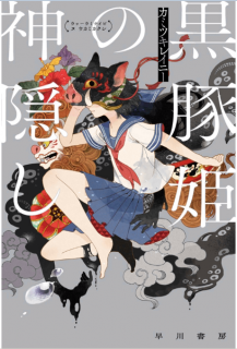 [Novel] Kurobutahime no Kamikakushi (黒豚姫の神隠し)