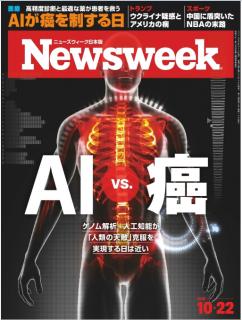 [雑誌] Newsweek ニューズウィーク 日本版 2019年10月15-22号 [Nippon Ban Newswee 2019-15-22]