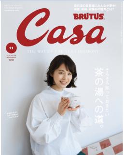 [雑誌] Casa BRUTUS (カーサ ブルータス) 2019年11月号