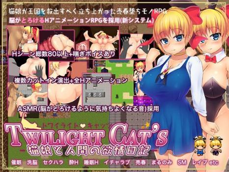 (同人ゲーム) [191017] [ワイルドハート] Twilight Cat's -猫娘と人間の欲情日記- [RJ257680]