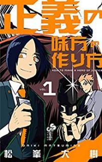 Seigi no Mikata no Tsukurikata (正義の味方の作り方) 01