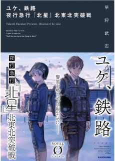 [Novel] Yuke Tetsuro Yako Kyuko Hokusei Kitatohoku Toppasen (ユケ、鉄路 夜行急行『北星』北東北突破戦)