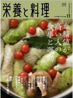 Eiyo to Ryori 2019-11 (栄養と料理 2019年11月号)