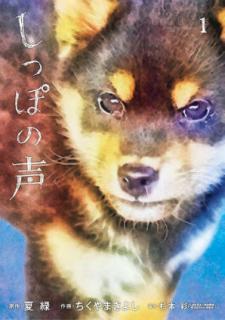 Shippo no Koe (しっぽの声) 01