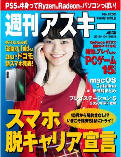[雑誌] 週刊アスキー 2019年10月15日 [Weekly Ascii 2019-10-15]
