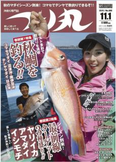 Tsurimaru 2019-11-01 (つり丸 2019年11月01日号)
